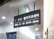 도수/물리치료클리닉