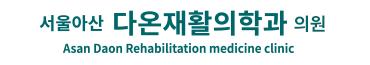 서울아산다온재활의학과